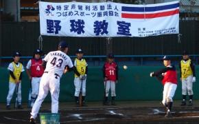 中野野球教室