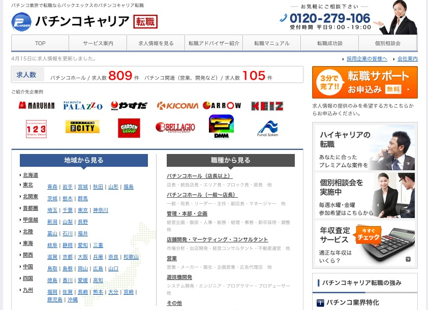 NPO法人から民間企業への転職 - elite-network.co.jp