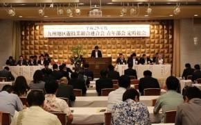 九遊連青年部総会2016