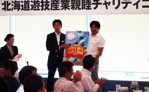 北海道遊技産業親睦チャリティゴルフコンペ