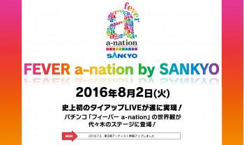 anation