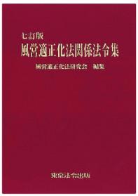 東京法令出版表紙画像