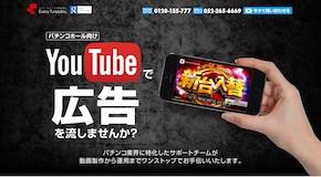 YouTube広告web用