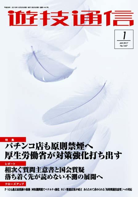 月刊遊技通信 遊技通信2017年1月号