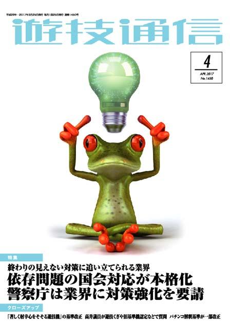 月刊遊技通信 遊技通信2017年4月号