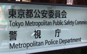 公安委員会ロゴ