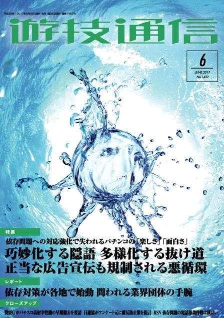 月刊遊技通信 遊技通信2017年6月号