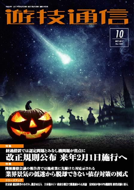 月刊遊技通信 遊技通信2017年10月号