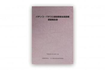 社安研の本