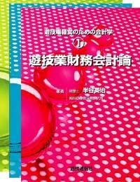 月刊遊技通信 遊技場経営のための会計学