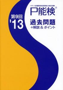 月刊遊技通信 P能検 第9回 過去問題+解説&ポイント