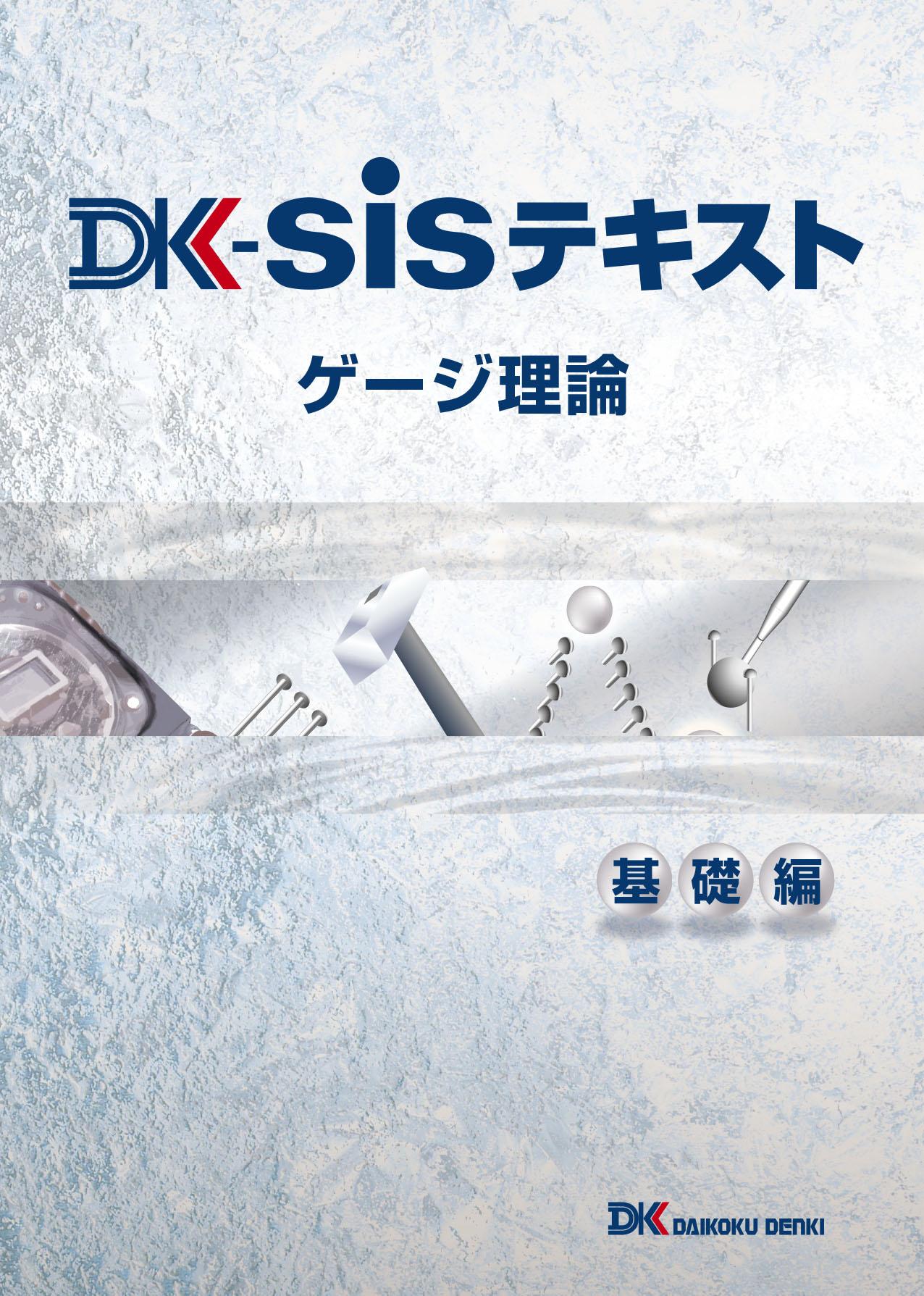 月刊遊技通信 DK-SISテキスト ゲージ理論基礎編