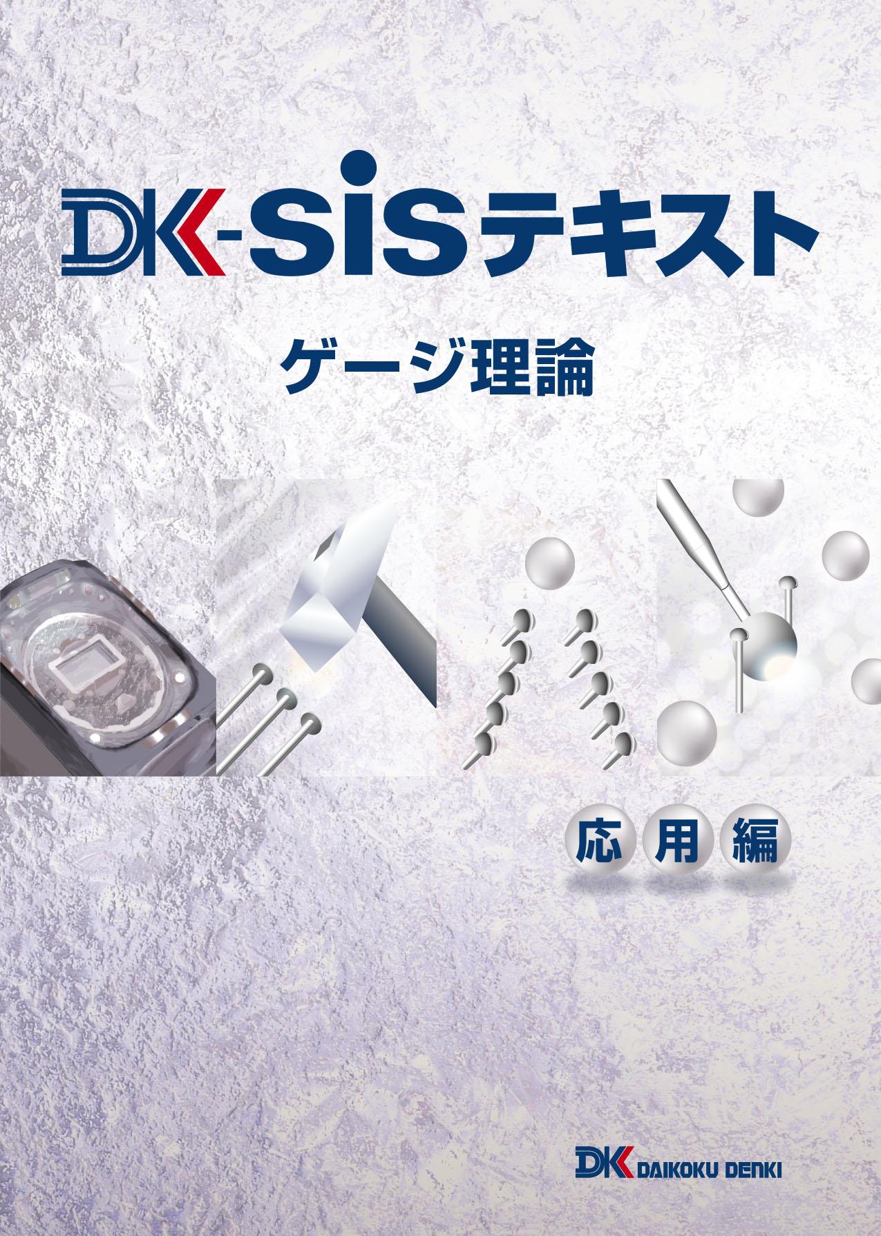 月刊遊技通信 DK-SISテキスト ゲージ理論応用編