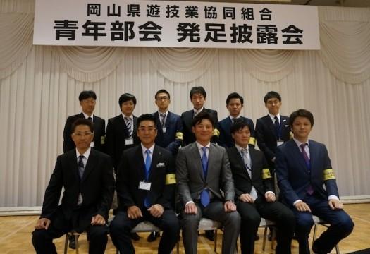 岡山青年部web
