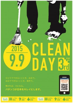 cleanday3_