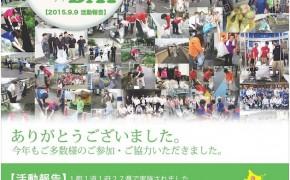 日遊協九州支部画像