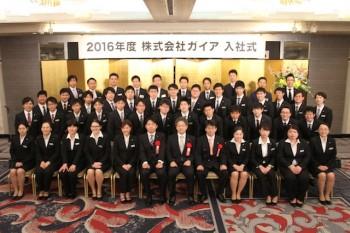 ガイア入社式2016
