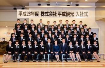 平成観光28年入社式