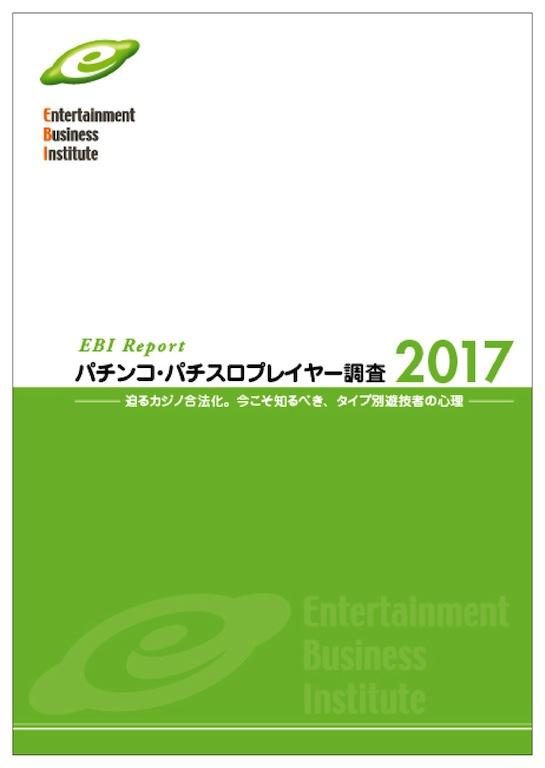 月刊遊技通信 パチンコ・パチスロプレイヤー調査 2017