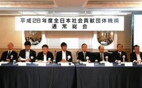 団体機構28年総会