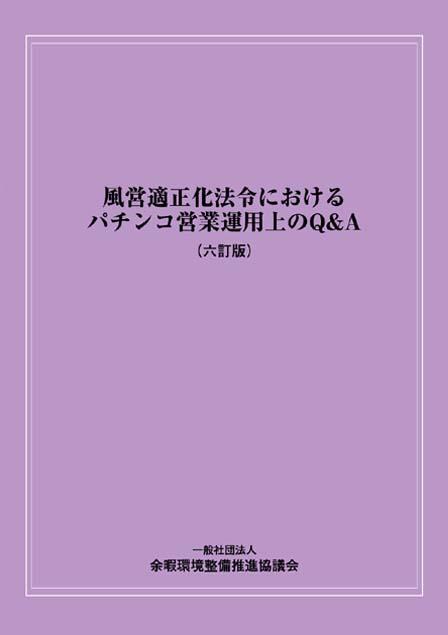 月刊遊技通信 風営適正化法令におけるパチンコ営業運用上のQ&A(六訂版)