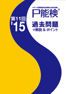 月刊遊技通信 P能検 第11回 過去問題+解説&ポイント