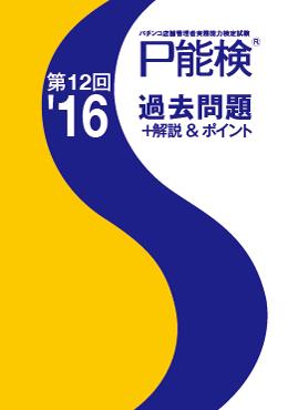 月刊遊技通信 P能検 第12回 過去問題+解説&ポイント