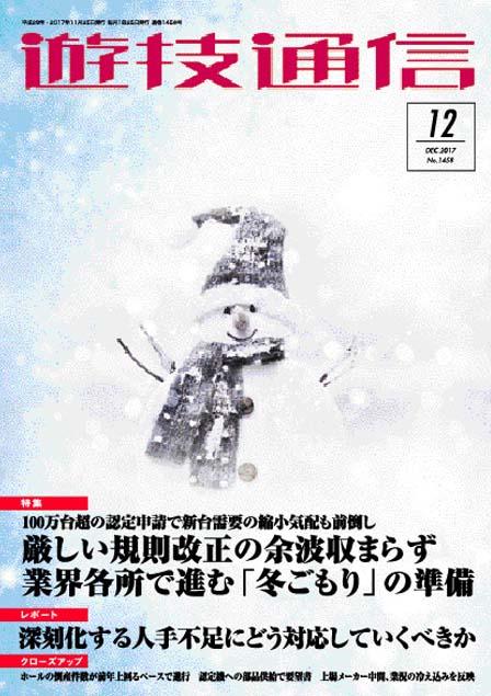 月刊遊技通信 遊技通信2017年12月号