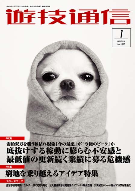 月刊遊技通信 遊技通信2018年1月号