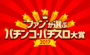 ぱちんこ広告協議会
