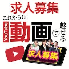 YouTube広告出稿サービスweb用
