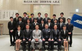 ABC入社式2018