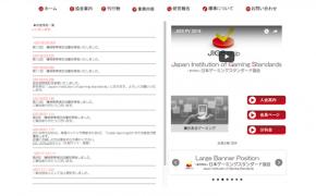 日本ゲーミングスタンダード協会