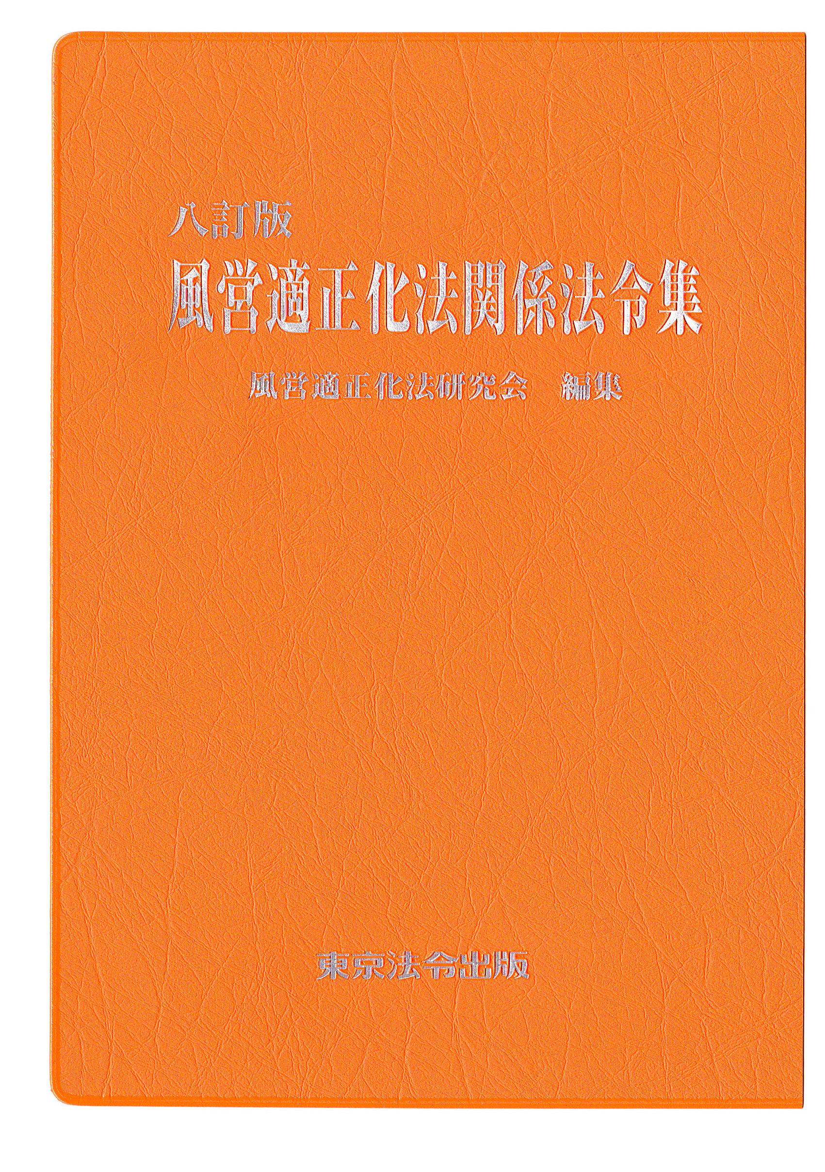 月刊遊技通信 八訂版 風営適正化法関係法令集