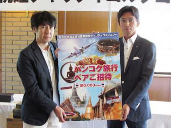 北海道遊技産業チャリティゴルフ