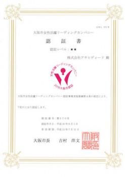 大阪市女性活躍リーディングカンパニー認証書
