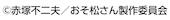 おそ松さんコピーライト
