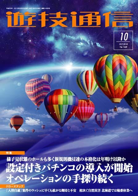 月刊遊技通信 遊技通信2018年10月号