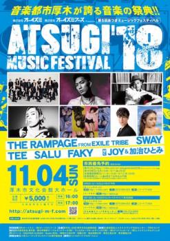 ATSUGI_A4_8月2日変更