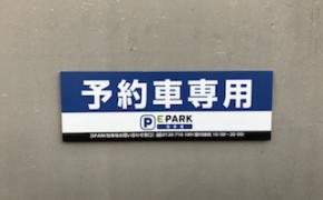 EPARK駐車場2web用