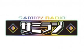 サミラジタイトルロゴ