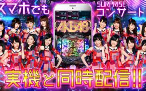 ぱちんこAKBアプリ