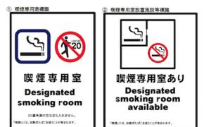 喫煙標識 のコピー