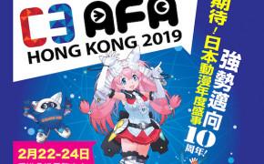 C3AFA香港