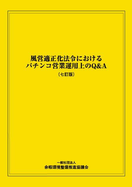 月刊遊技通信 風営適正化法令におけるパチンコ営業運用上のQ&A(七訂版)