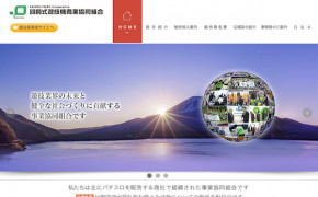 回胴遊商ホームページ