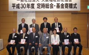 大阪福祉防犯協会