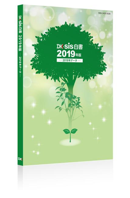 月刊遊技通信 DK-SIS白書2019年版-2018年データ-
