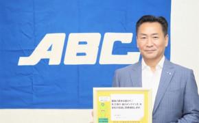 健康経営宣言するABC冨田社長