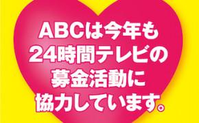 ABCの24時間テレビ201908